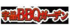 宇品BBQガーデン