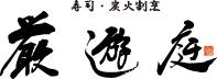 寿司・炭火割烹 厳遊庭