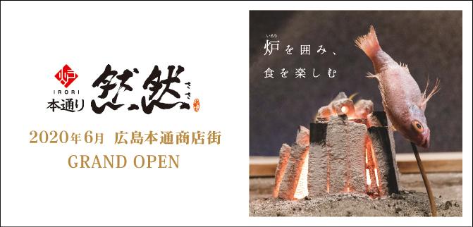 炉 本通り 然然/2020年6月 広島本通商店街 GRAND OPEN
